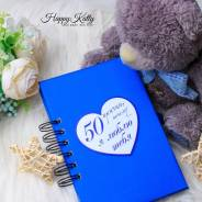 "Книга ""50 причин, почему я тебя люблю"" подарок любимому"