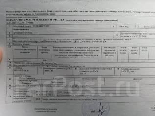 Продам земельный участок на Выселковой. 699кв.м., собственность, от агентства недвижимости (посредник). Документ на объект для покупателей