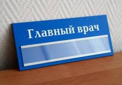 Главный врач. ООО Парс Фортуны