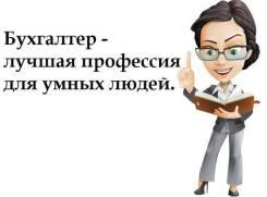 Заместитель главного бухгалтера. ИП Соколова. Вторая речка