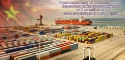 Перевозка запчастей и оборудования из Китая