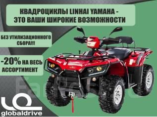Ликвидация остатков Linhai Yamaha, скидка на все модели 20%!