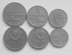 10 копеек 15 копеек 20 копеек 1967 год - 50 лет советской власти