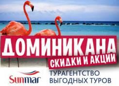 Доминиканская Республика. Пунта-Кана. Пляжный отдых. Доминиканская Республика — рай на земле