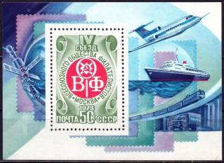 Марка СССР. 1979