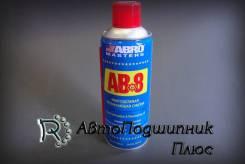 Смазка AB-8 450ml универсальная аэрозольная ABRO MASTERS /аналог WD-40 AB-8