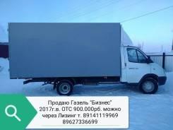 ГАЗ ГАЗель Бизнес. Продается Газель Бизнес, 2 700 куб. см., 3 места
