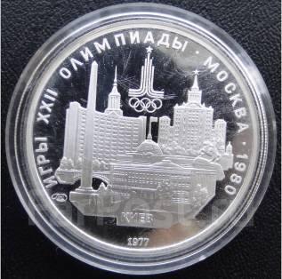 5 рублей.1977г. ЛМД. Олимпиада/Киев. Серебро. Proof.