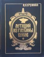 Куренная И. Летящий из глубины веков.