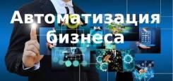 Автоматизация бизнеса, интернет проекты и мобильные приложения