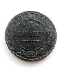 5 копеек Александр II 1872 г. Не частая! Отличная!