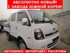 Kia Bongo. Абсолютно новый! С завода Южной Кореи! 4WD , 6 мест., 2 700 куб. см., 1 000 кг.