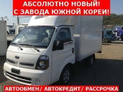 Kia Bongo III. Абсолютно новый рефрижератор с завода Южной Кореи !, 2 500куб. см., 1 200кг.