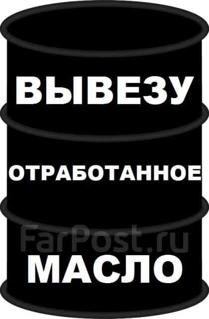 Объявления по приёму отработанного масла авито доска бесплатных объявлений анапа