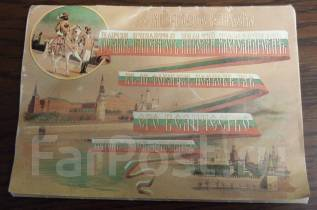 Коллекция литографий из личных фондов императора Николая 2. Оригинал. Под заказ