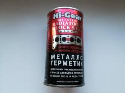 Металлогерметики.