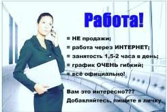 Работа в международной компании