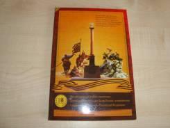 40 монет UNC Города воинской славы в капсульном альбоме