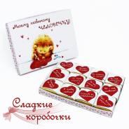Шоколадный набор (шокобокс) с пожеланием Моему любимому человечку!