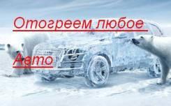 Отогрев (разогрев, отогреем, )по Белогорску запуск автомобиля на месте