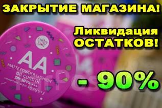 Закрытие магазина! Уходовая косметика, натуральные масла из Таиланда!. Акция длится до 18 февраля