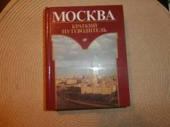 Сергей Фролкин. Москва. Краткий путеводитель.1987.