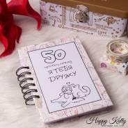 """Книга """"50 причин, почему я тебя дружу"""" - подарок подружке"""