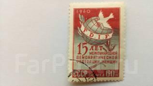 СССР 15 лет Демократической федерации женщин 1960 год