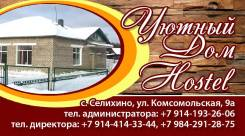 6 комнат и более, Селихино, улица Комсомольская 9а. 500,0кв.м.