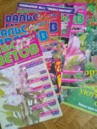 Отдам журналы цветоводство