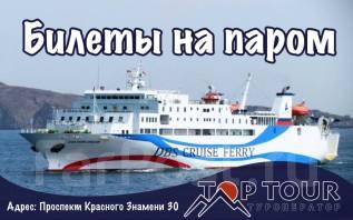 До 40% скидки на паромные билеты Южная Корея - Япония во Владивостоке