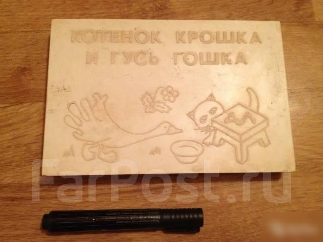 Детские штампы СССР.