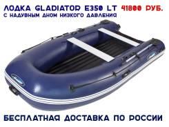 Гладиатор E 350. Год: 2017 год, длина 3,50м., двигатель подвесной, 15,00л.с., бензин