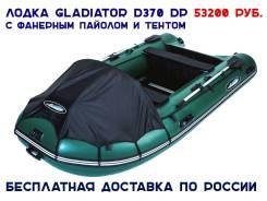 Гладиатор D 370 DP. Год: 2017 год, длина 3,70м., двигатель подвесной, 30,00л.с., бензин