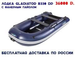 Лодка ПВХ Gladiator B330DP с Фанерным полом Синяя. Год: 2017 год, длина 3,30м., двигатель подвесной, 15,00л.с., бензин