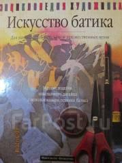 "Книга ""Искусство батика"""