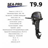Sea-Pro. 9,90л.с., 2-тактный, бензиновый, нога S (381 мм), Год: 2017 год. Под заказ