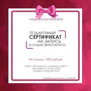 Сертификат на звукозапись и видеосъёмку