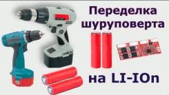 Переделка аккумуляторов шуруповерта на Li-Ion