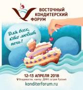 Восточный Кондитерский Форум