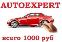 Помощь при покупки авто