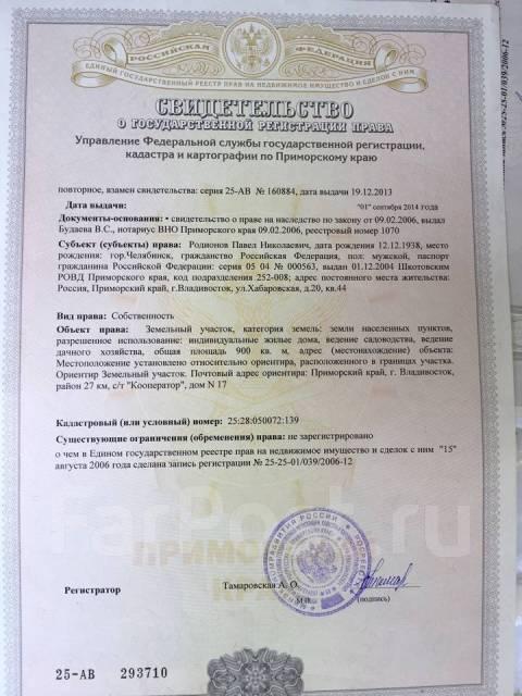 Продаётся дача на 27 км (Лесная Заимка) во Владивостоке. От агентства недвижимости (посредник). Документ на объект для покупателей