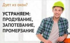 Ремонт ПВХ окон со скидкой -70%