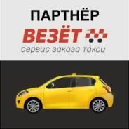 Водитель такси. ИП Ветохин И.Л. Улица Шеронова 2 кор. 5