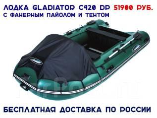Гладиатор C 420 DP. Год: 2018 год, длина 4,20м., двигатель подвесной, 40,00л.с., бензин