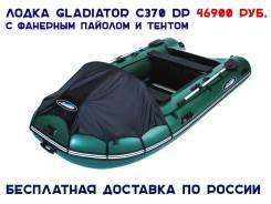 Гладиатор C 370 DP. Год: 2018 год, длина 3,70м., двигатель подвесной, 30,00л.с., бензин