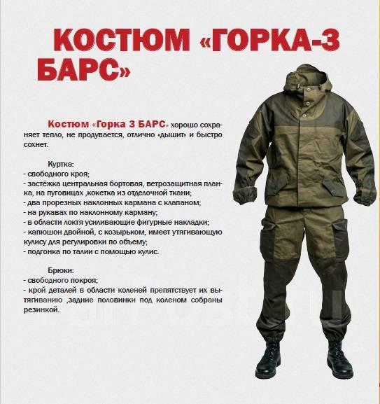 Костюм Горка-3 БАРС для охоты и рыбалки - Охотничье снаряжение во ...