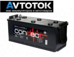 Contact. 132 А.ч., Обратная (левое), производство Россия