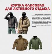 Куртки. 44, 46, 48, 50, 52, 54, 56