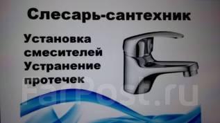 Установка и монтаж смесителей, ванн, унитазов